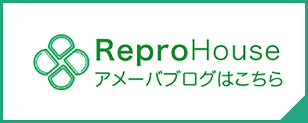 ReproHouse アメーバブログはこちら